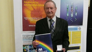 """Shvabe presented the latest developments on """"HOLOEXPO-2017"""""""
