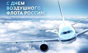 Поздравление с Днем Воздушного флота России