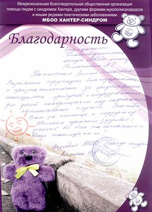 Благодарность от МБОО Хантер Синдром