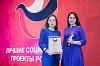 Соцпроект «Швабе» удостоен премии конкурса «Лучшие социальные проекты России»