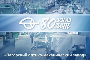 К юбилею АО «Загорский оптико-механический завод»