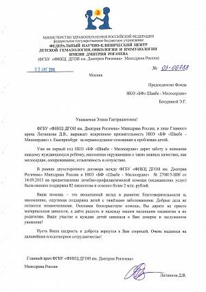 Благодарность ФНКЦ ДГОИ им. Дмитрия Рогачева