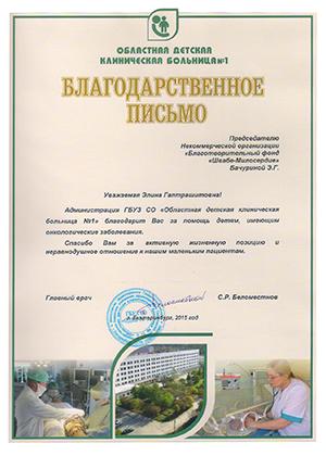 Благодарственное письмо от С.Р. Беломестнова