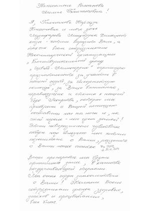 Письмо Гилмановой Н.Н.