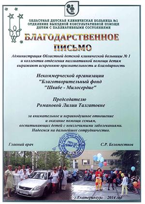 Благодарность от областной детской клинической больницы №1 г. Екатеринбурга