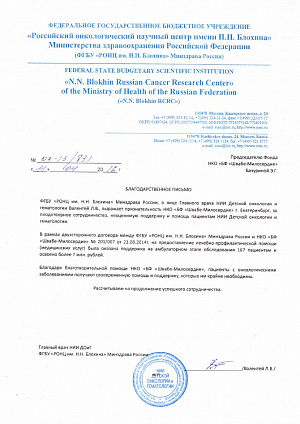 "Благодарность ФГБУ ""РОНЦ им. Н.Н. Блохина"""