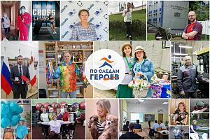 Подведены итоги корпоративного проекта «Герои среди нас!»