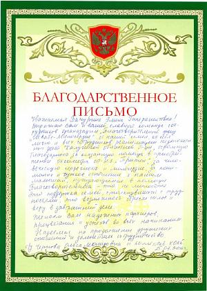 Благодарность  Черновой О.Л. и КОКБ