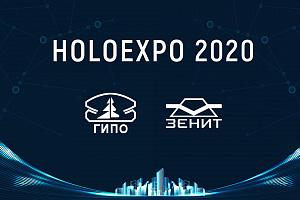 «Швабе» принял участие в работе HOLOEXPO 2020