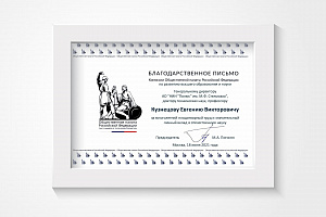 Главу центра квантовой электроники «Швабе» наградила Общественная палата РФ